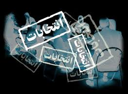 آخرین رخدادهای انتخاباتی در دو جناح اصولگرایان و اصلاح طلبان