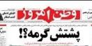 بدهی ۷ میلیاردی روزنامه حامی احمدینژاد به روزنامه دولت / روزنامه وطنامروز از سال ۸۷ تا ۸۹ با امکانات روزنامه ایران چاپ میشد