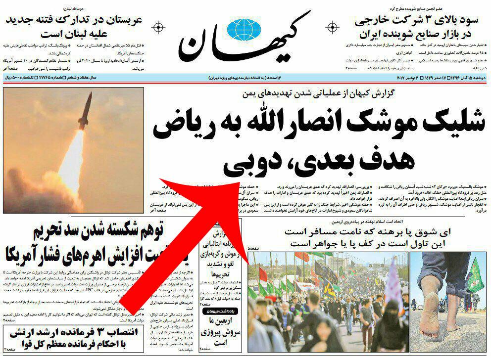 محکومیت ایران در نشست اتحادیه عرب با استناد به «کیهان»