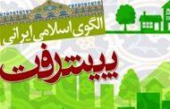 نقدی بر سند الگوی اسلامی ایرانی پیشرفت / لاف در غریبی